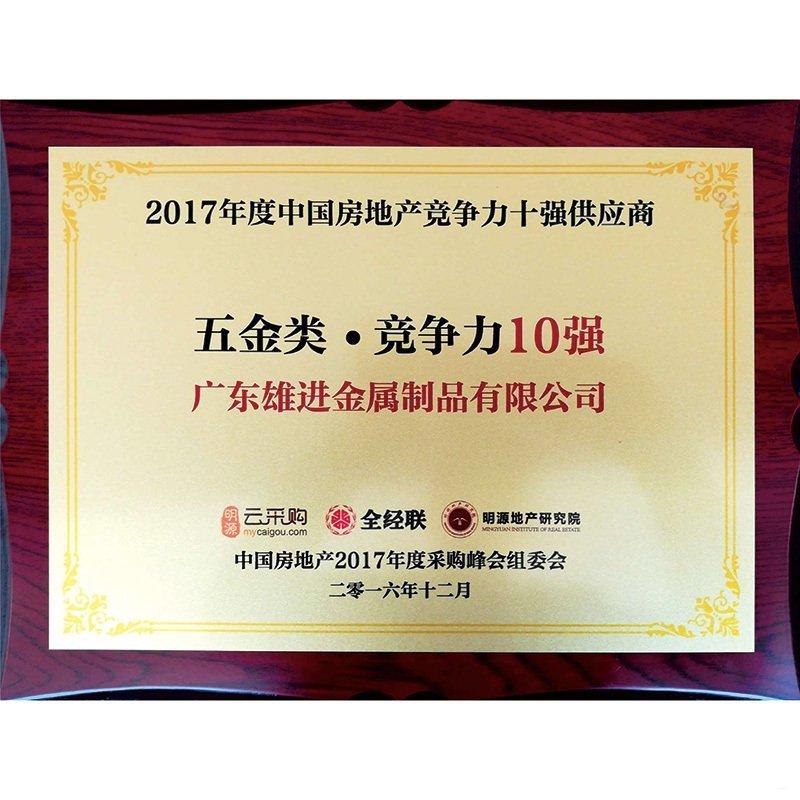 2017年度中国房地产竞争力10强供应商