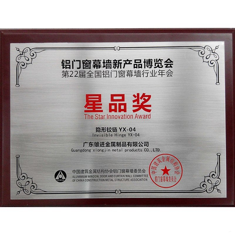 2016年星品奖