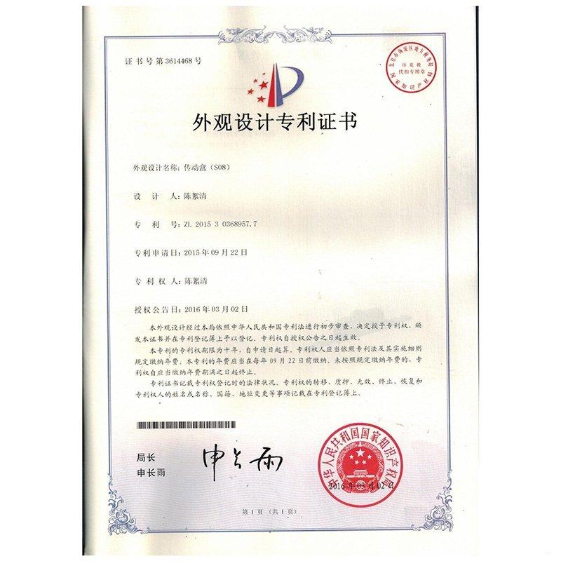 传动盒专利证书