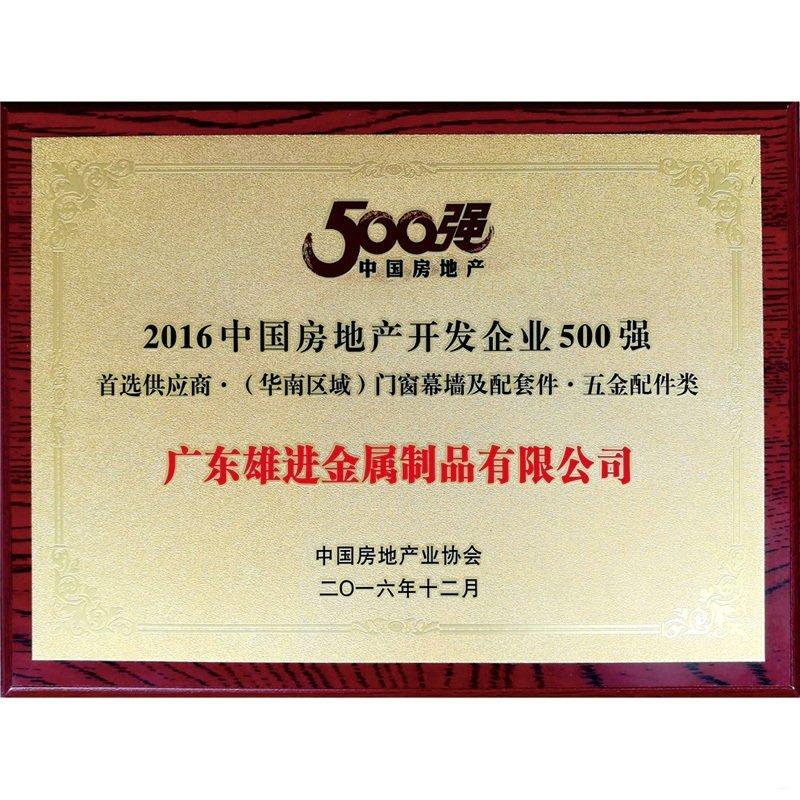 2016年中国房地产开发企业500强供应商首选品牌门窗五金配件类