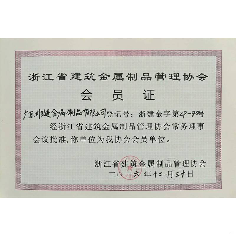 浙江建筑金属制品管理协会会员单位