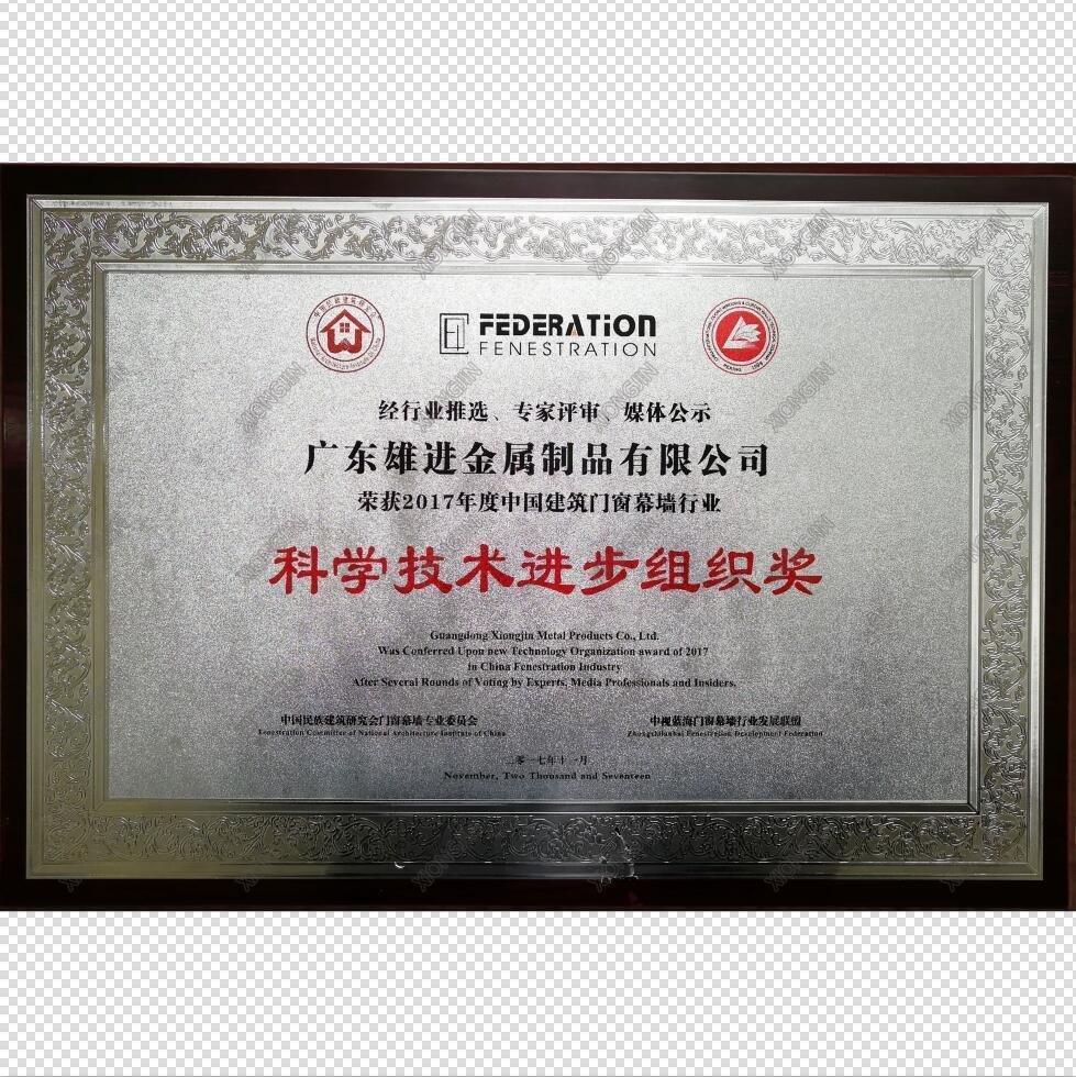 科学技术进步组织奖