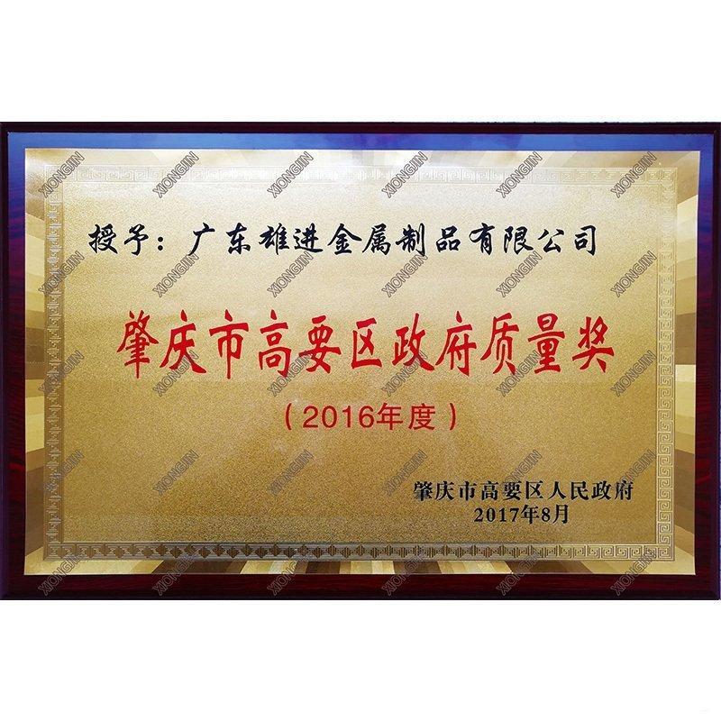 2016年度《肇庆市高要区政府质量奖》