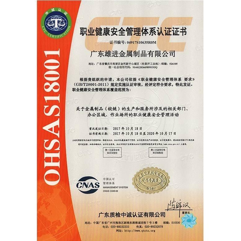 OHSAS 18001职业健康安全管理体系认证中文F