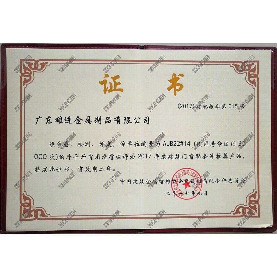 中国建筑金属结构协会推荐产品AJB22#14