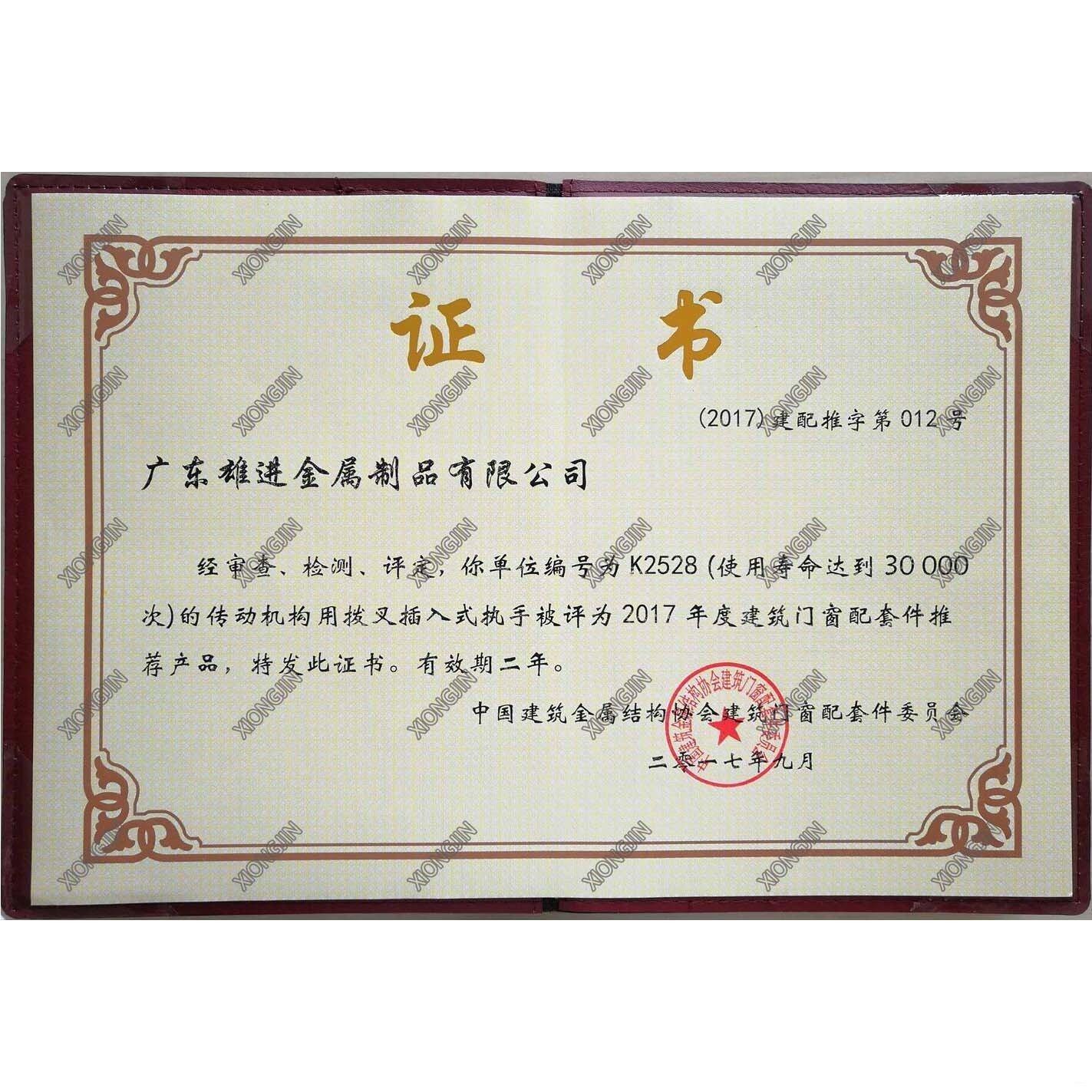 中国建筑金属结构协会推荐产品K2528