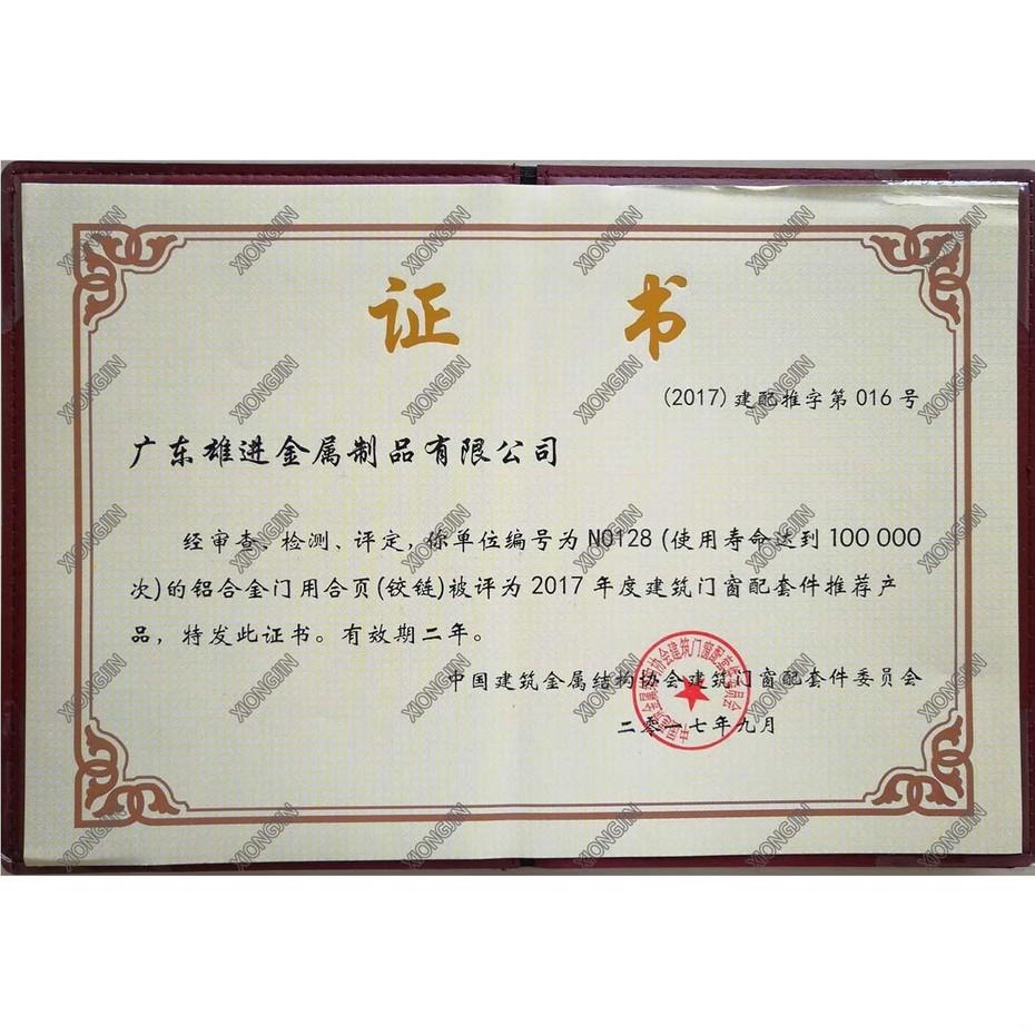 中国建筑金属结构协会推荐产品N0128