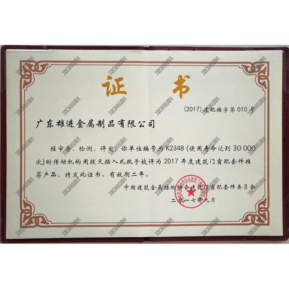 中国建筑金属结构协会推荐产品K2348