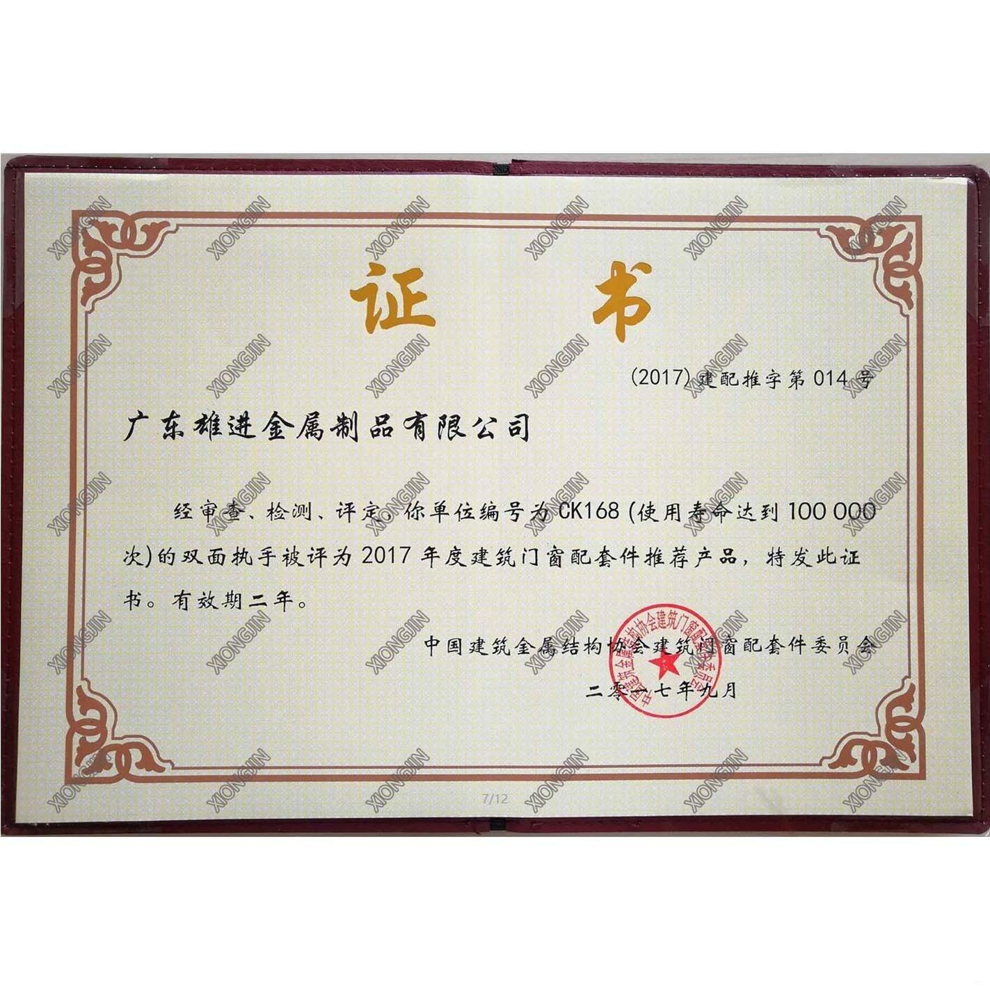 中国建筑金属结构协会推荐产品CK168